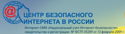 Центр безопасного �нтернета в России