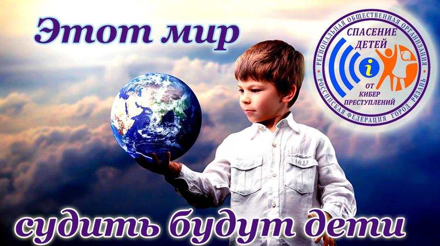 Спасение детей от киберпреступлений