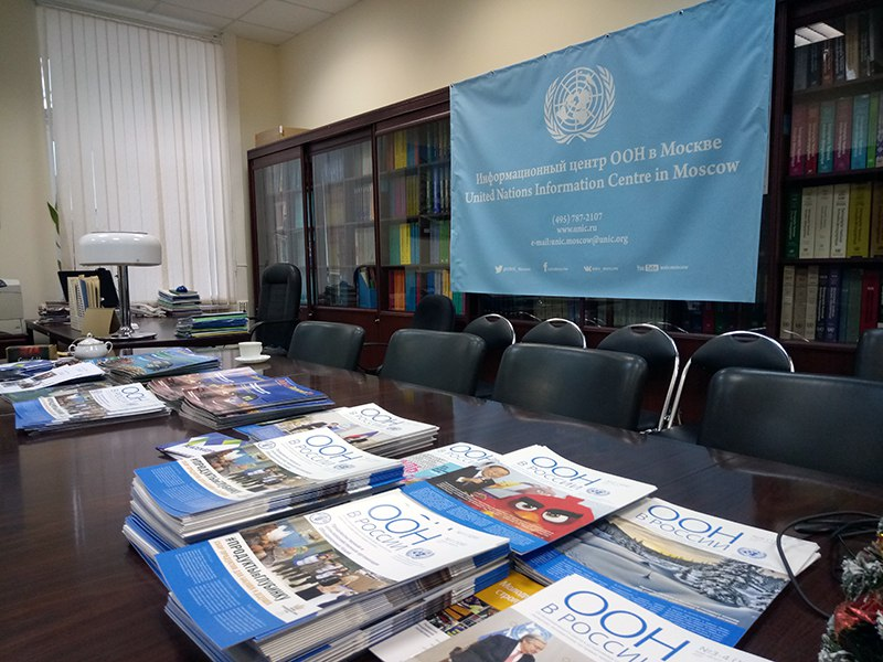 Информационный Центр ООН