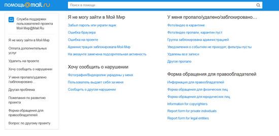 РњРѕР№ РјРёСЂ@Mail.ru
