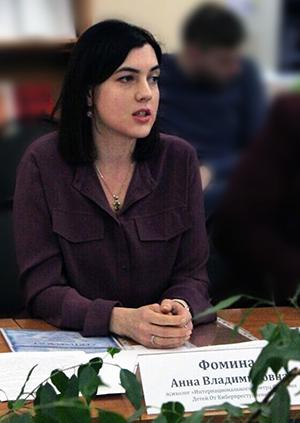 Фомина Анна Владимировна