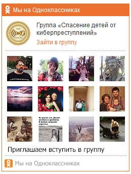 наша группа в Одноклассниках