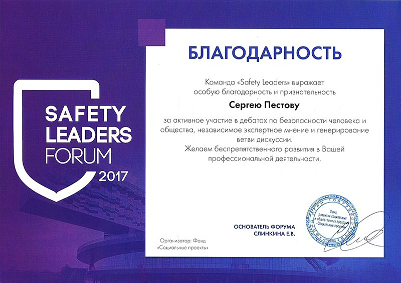 дебаты Safety Leaders